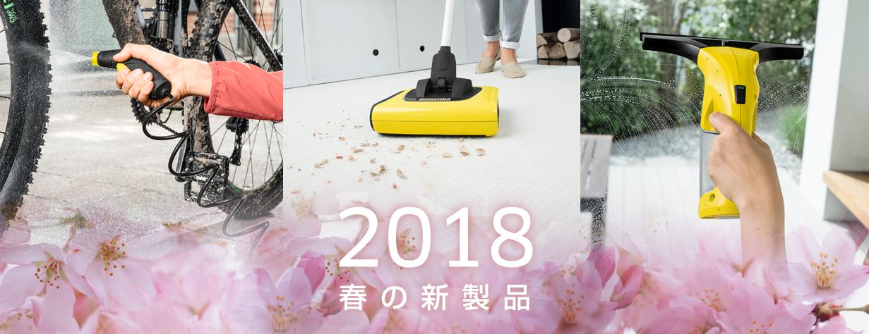 2018年春の新製品