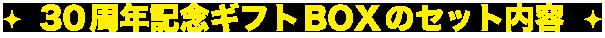 30周年記念ギフトBOXのセット内容