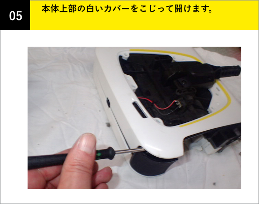 05-本体上部の白いカバーをこじって開けます。