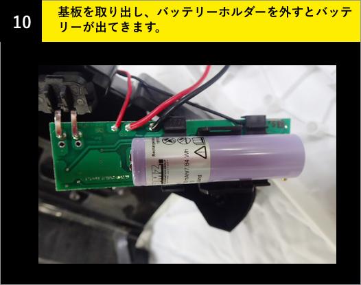 10-基盤を取り出し、バッテリーホルダーを外すとバッテリーが出てきます。