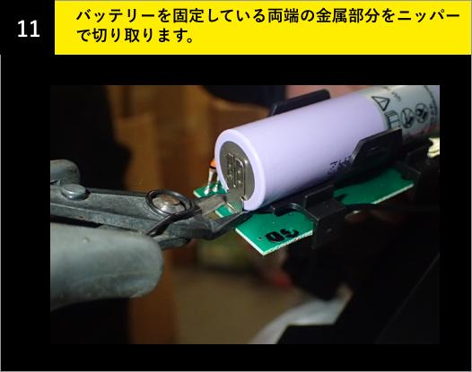 11-バッテリーを固定している両端の金属部分をニッパーで切り取ります。