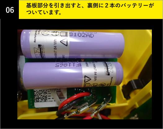 06-基板部分を引き出すと、裏側に2本のバッテリーがついています。