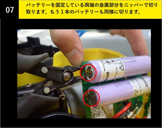 07-バッテリーを固定している両端の金属部分をニッパーで切り取ります。もう1本のバッテリーも同様に切ります。