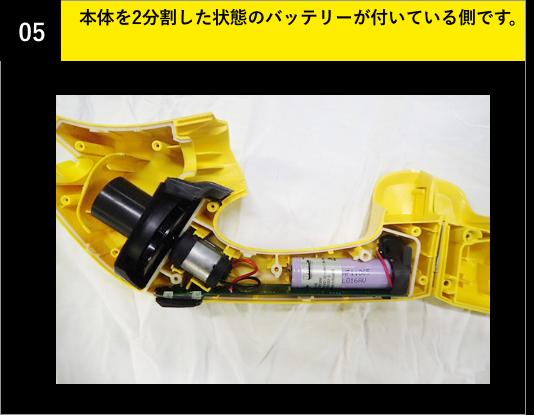 05-本体を2分割した状態のバッテリーが付いている側です。