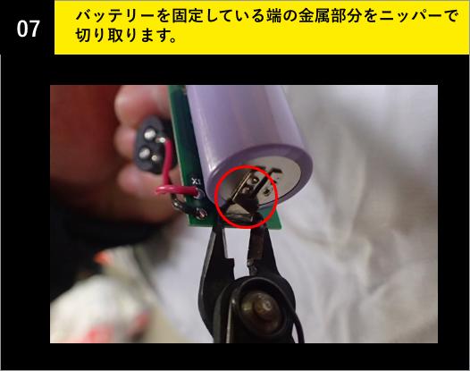 07-バッテリーを固定している端の金属部分をニッパーで切り取ります。