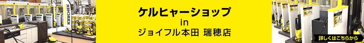 ケルヒャーショップ(ジョイフル本田瑞穂店内)オープン