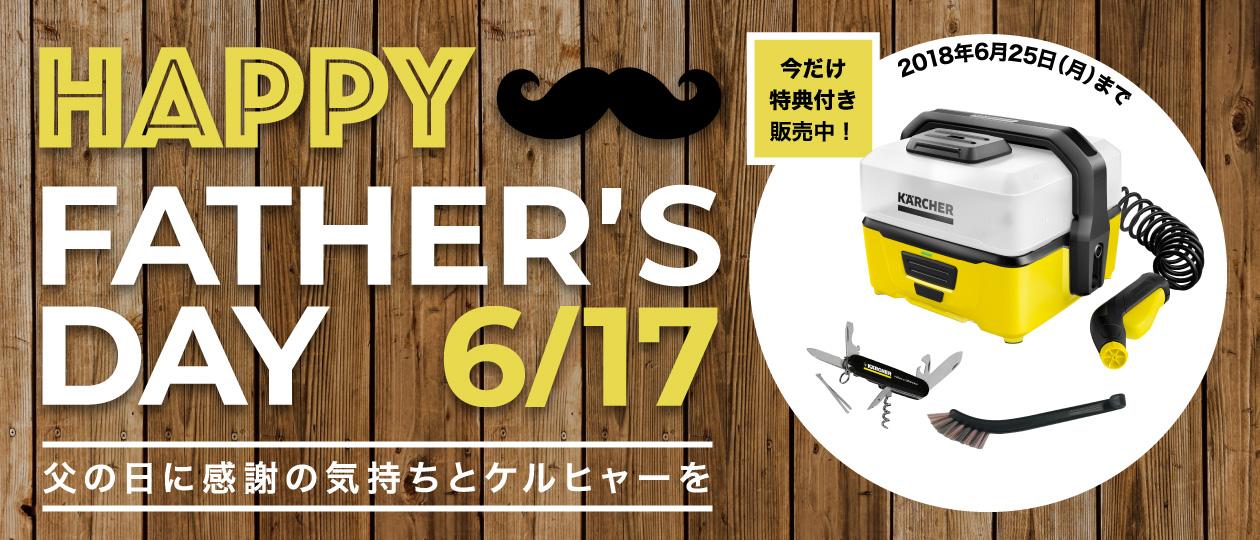ケルヒャー「父の日」特集