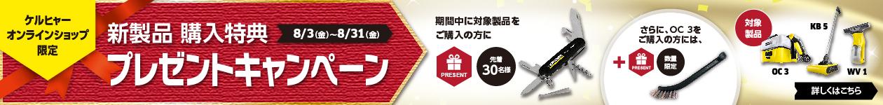 新製品 購入特典プレゼントキャンペーン 8/31まで