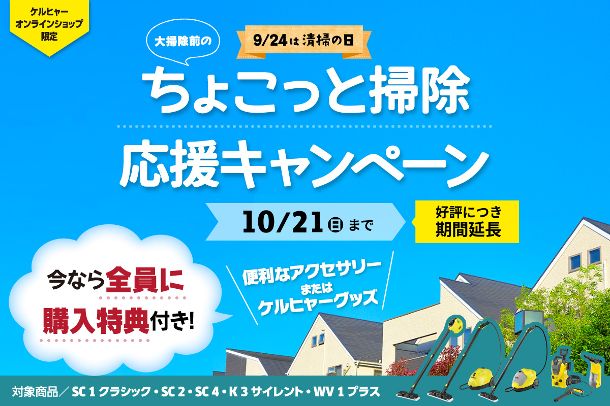ちょこっと掃除応援プレゼントキャンペーン 10月21日(日)まで延長
