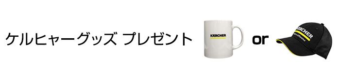 今だけ!オリジナルマグカッププレゼント