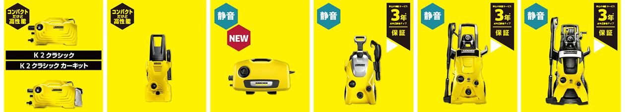 高圧洗浄機 選び方