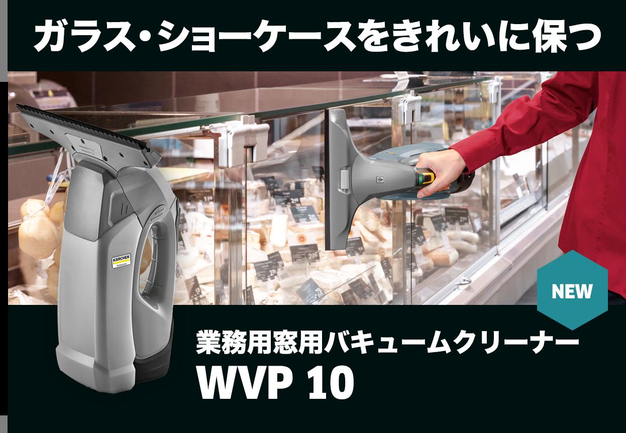 業務用窓用バキュームクリーナーWVP 10
