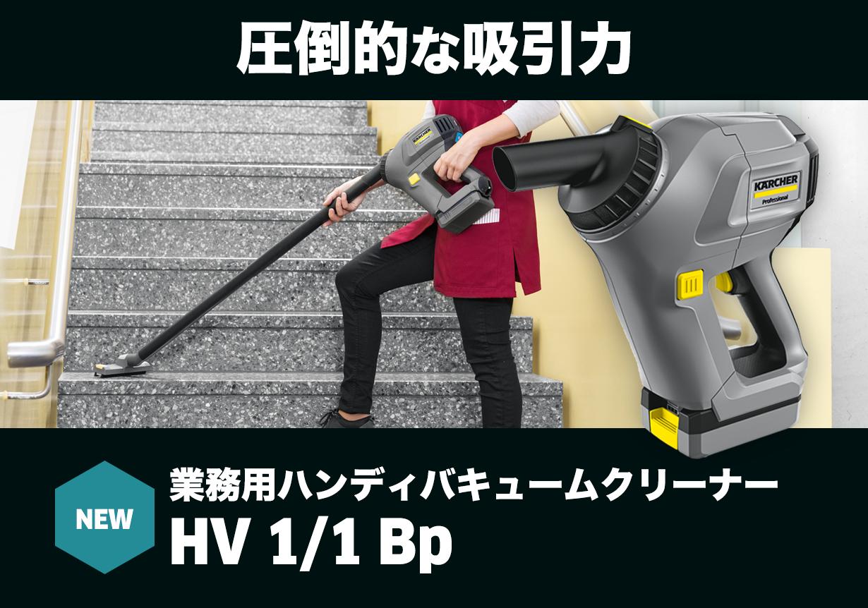 業務用ハンディ バキュームクリーナーHV 1/1 Bp